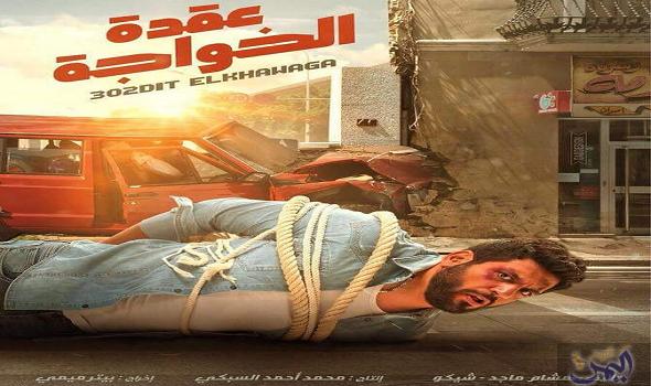 حسن الرداد يستعد لطرح فيلمه الجديد في أجازة نصف العام Romantic Pictures Egypt Today Poster