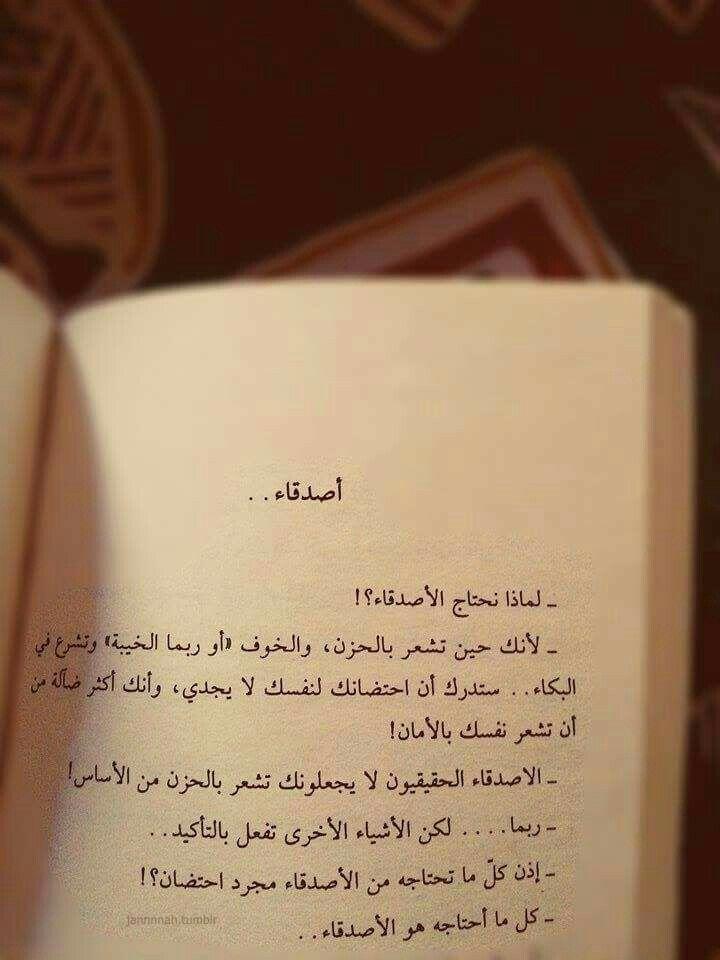 الى اصدقائي Really Good Quotes Arabic Quotes With Translation Need Friends
