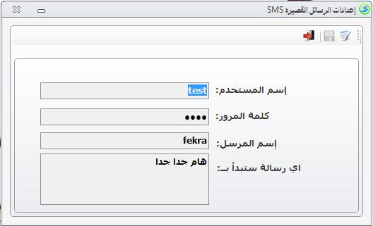 برنامج اتصالات ادارية مميز حيث يشتمل على خاصية ارسال رسائل جوال بتنبيهات اتمام العمليات التى تتم بشكل كامل الرسائل القصيرة Sms Chart Aww