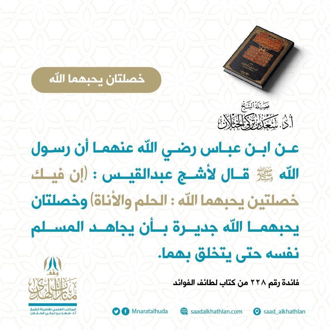 Pin By نشر الخير On أحاديث سيدنا محمد صلى الله عليه وسلم Ahadith Clip