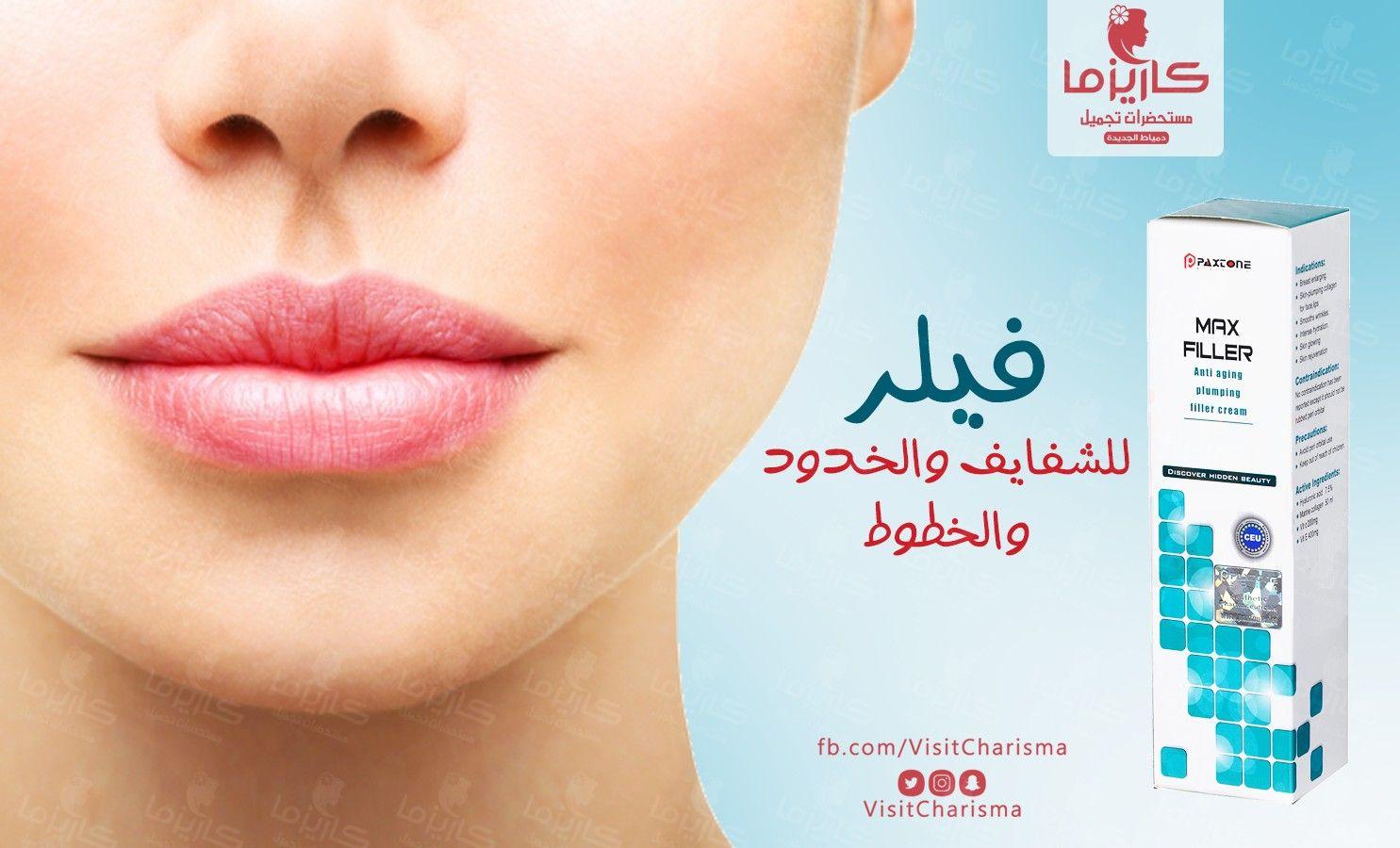 فيلر لنفخ الشفايف والخدود والخطوط الرفيعة وعلامات التقدم في السن العنوان دمياط الجديدة المنطقة المركزية Beauty Cosmetics Health Beauty Makeup