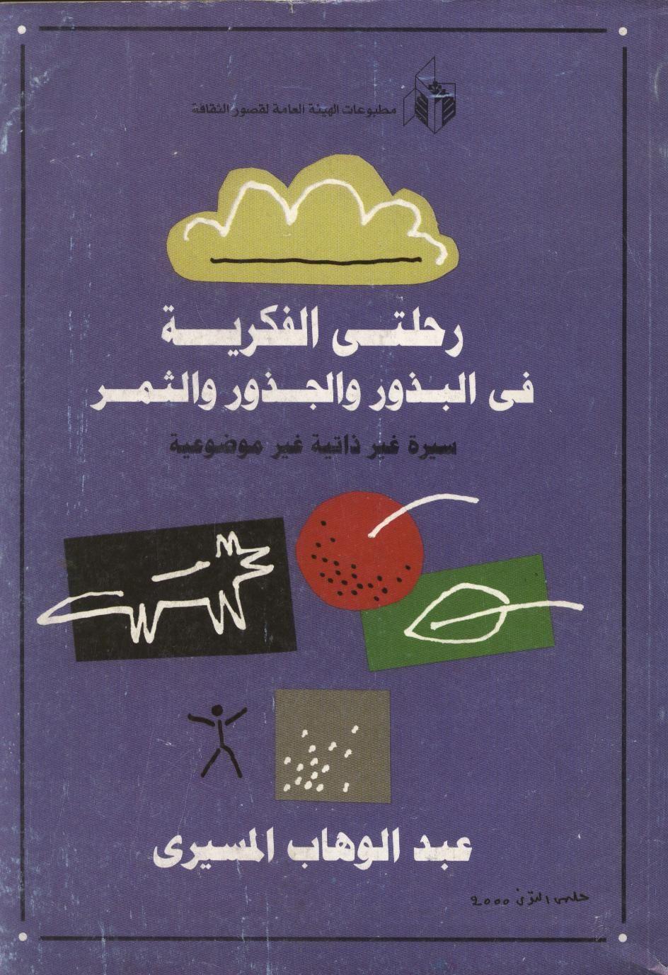 رحلتي الفكرية في البذور والجذور والثمر Books Movie Posters Poster