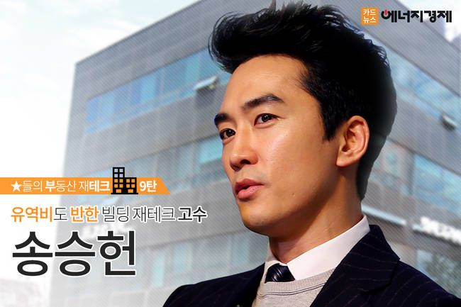 "[Card News] Song Seung Heon, capital appreciation recognized also hit real estate professionals! ""I'm only yuyeokbi the contrary"""