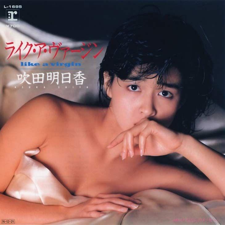 吹田明日香のライク・ア・ヴァージンと1984年というカオス