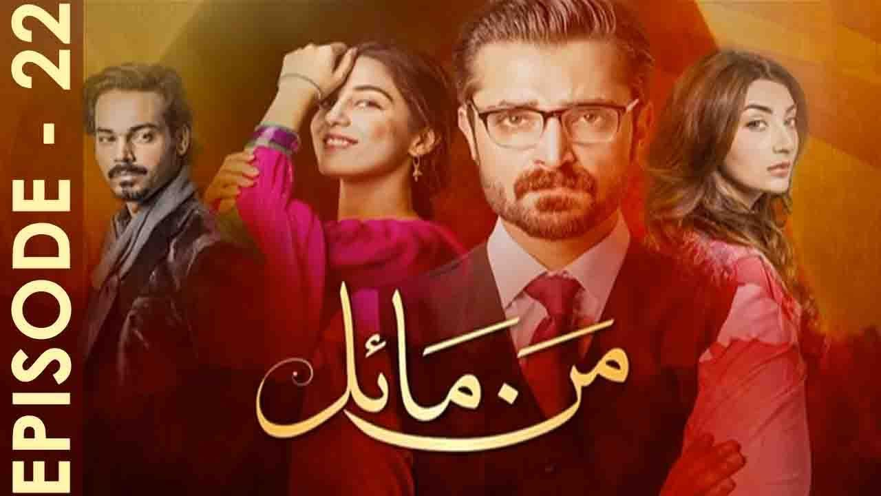 Watch online and download free Mann Mayal Episode 22 HD