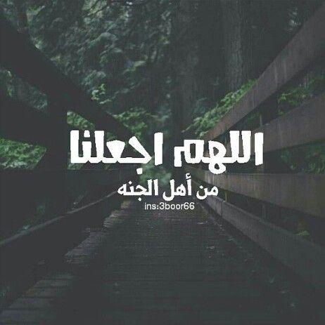 اللهم اجعلنا من اهل الجنه Islam Logos