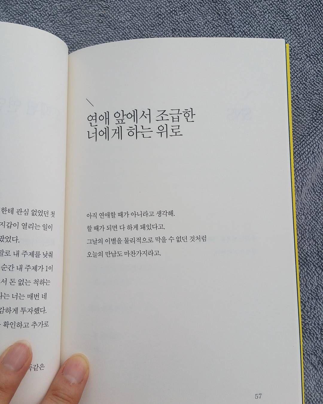 . #김은비 #꽃같거나좆같거나 #독서 #book #책 #책스타그램 #생각 #좋은글 #love #연애 #이별 #북스타그램 #인생 #사랑 #지침서 #healing #나?! by youn_e_kyung