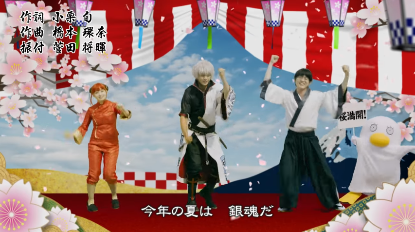 [VIDEO] Yorozuya trio dances to celebrate Spring in new live-action Gintama movie video - http://sgcafe.com/2017/03/video-yorozuya-trio-dances-celebrate-spring-new-live-action-gintama-movie-video/