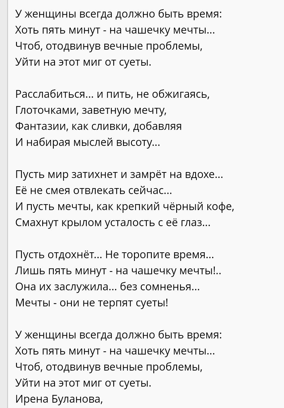 Pin Ot Polzovatelya Elena Na Doske Lirika Mudrye Citaty Stihi O Mame Pravdivye Citaty