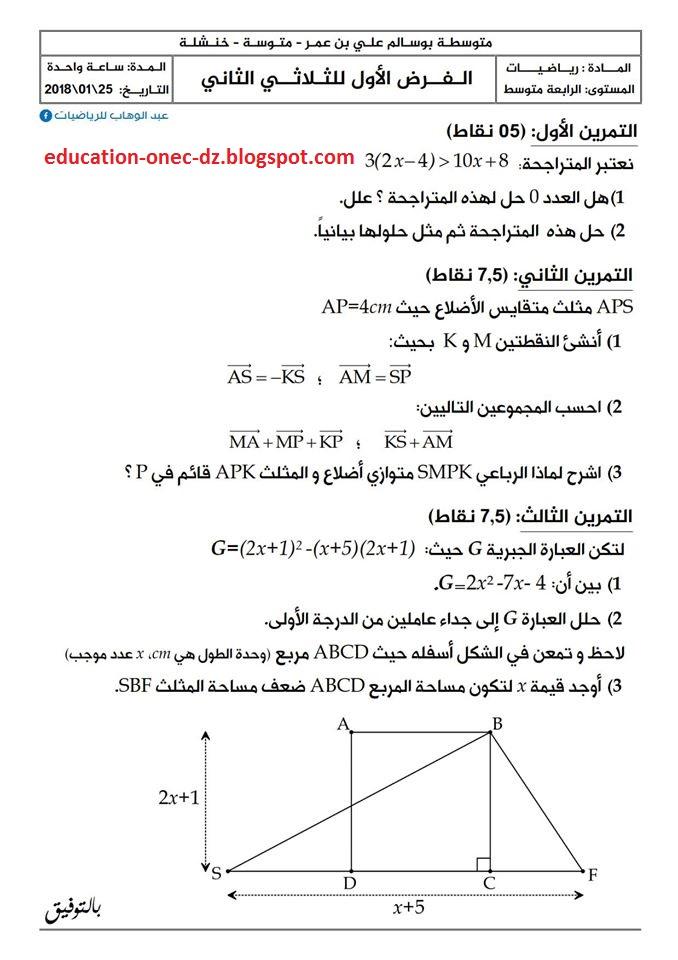 الفرض الاول للثلاثي الثاني مع الحل في الریاضیات للسنة الرابعة متوسط الجيل الثاني In 2020 Blog Blog Posts Education