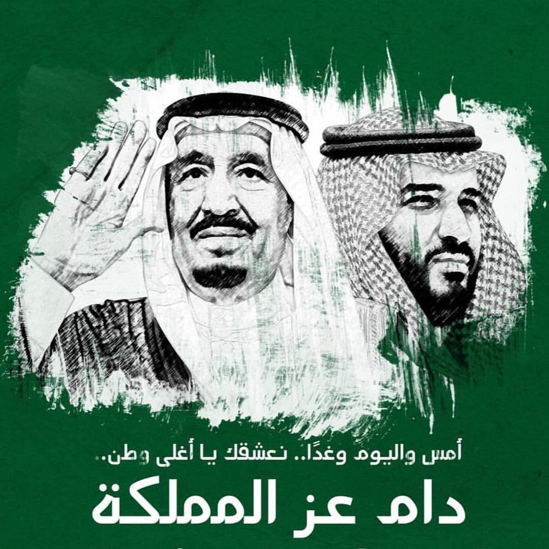 Pin By Reema On King National Day Saudi Happy National Day Saudi Arabia Culture