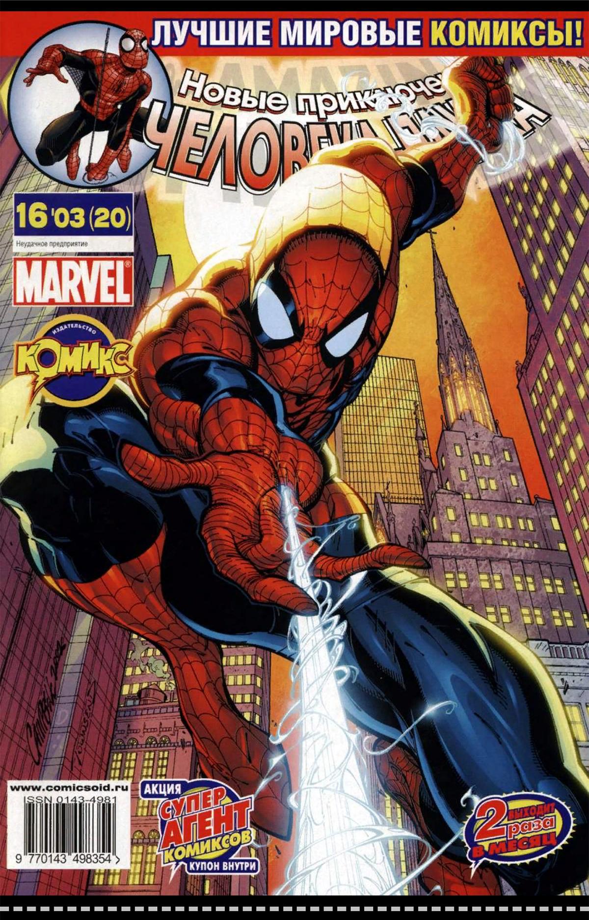 Новые приключения человек паук комиксы   Marvel, Spiderman ...