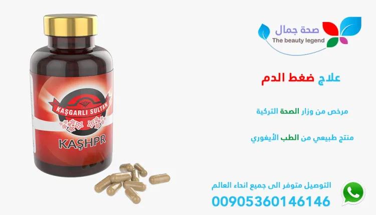 علاج ضغط الدم حبوب الضغط لعلاج انخفاض ضغط الدم و علاج ضغط الدم المرتفع Sehajmal Hand Soap Bottle Shampoo Bottle Beauty