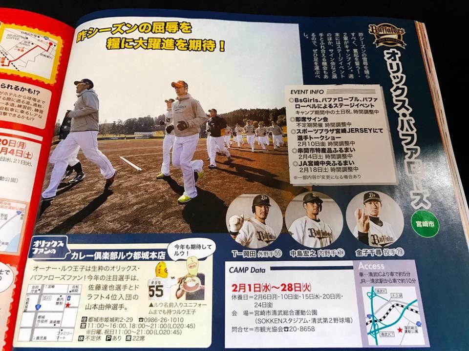 タウン宮崎にオリックスファン代表として登場でござルウ!