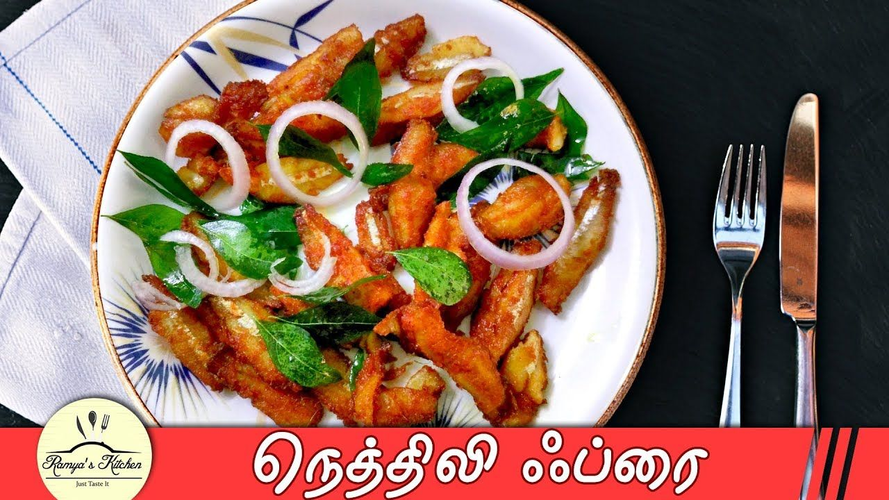 Nethili fry in tamil nethili fry recipe in tamil nethili meen nethili fry in tamil nethili fry recipe in tamil nethili meen fry in forumfinder Choice Image