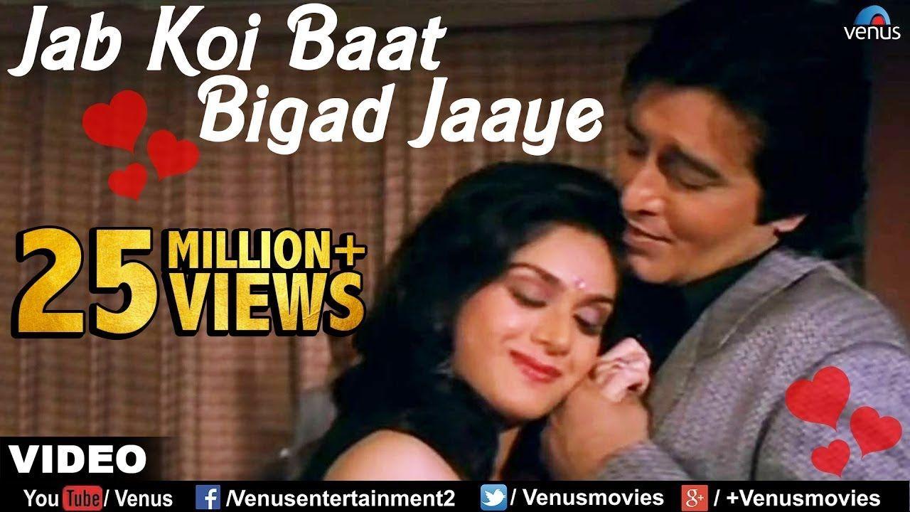 Jab Koi Baat Bigad Jaye Full Video Song Jurm Vinod Khanna Meenaksh Kumar Sanu Old Bollywood Songs Songs