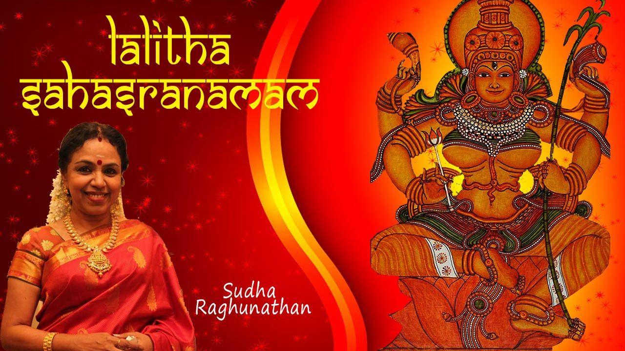 Lalitha #Sahasranamam #Lyrics #Sanskrit - Sri Lalitha