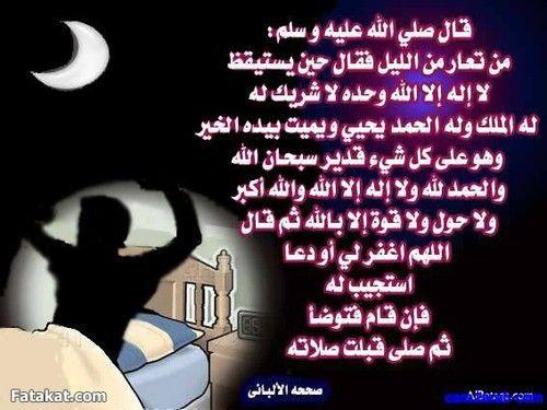 العشر الاواخر من رمضان دعاء Life Quotes Islam Arabic Quotes