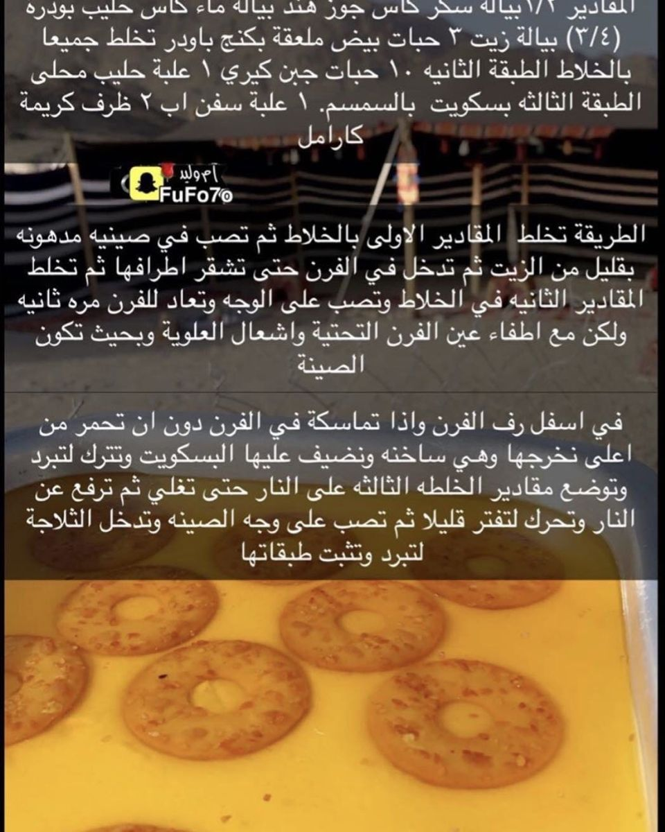 حلى الأناناس الكذاب Food Recipies Food Arabic Sweets