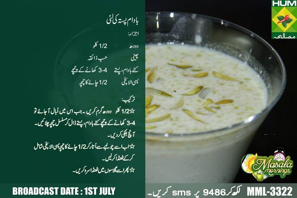 Badam Pistay Ki Laey Recipe By Shireen Anwar