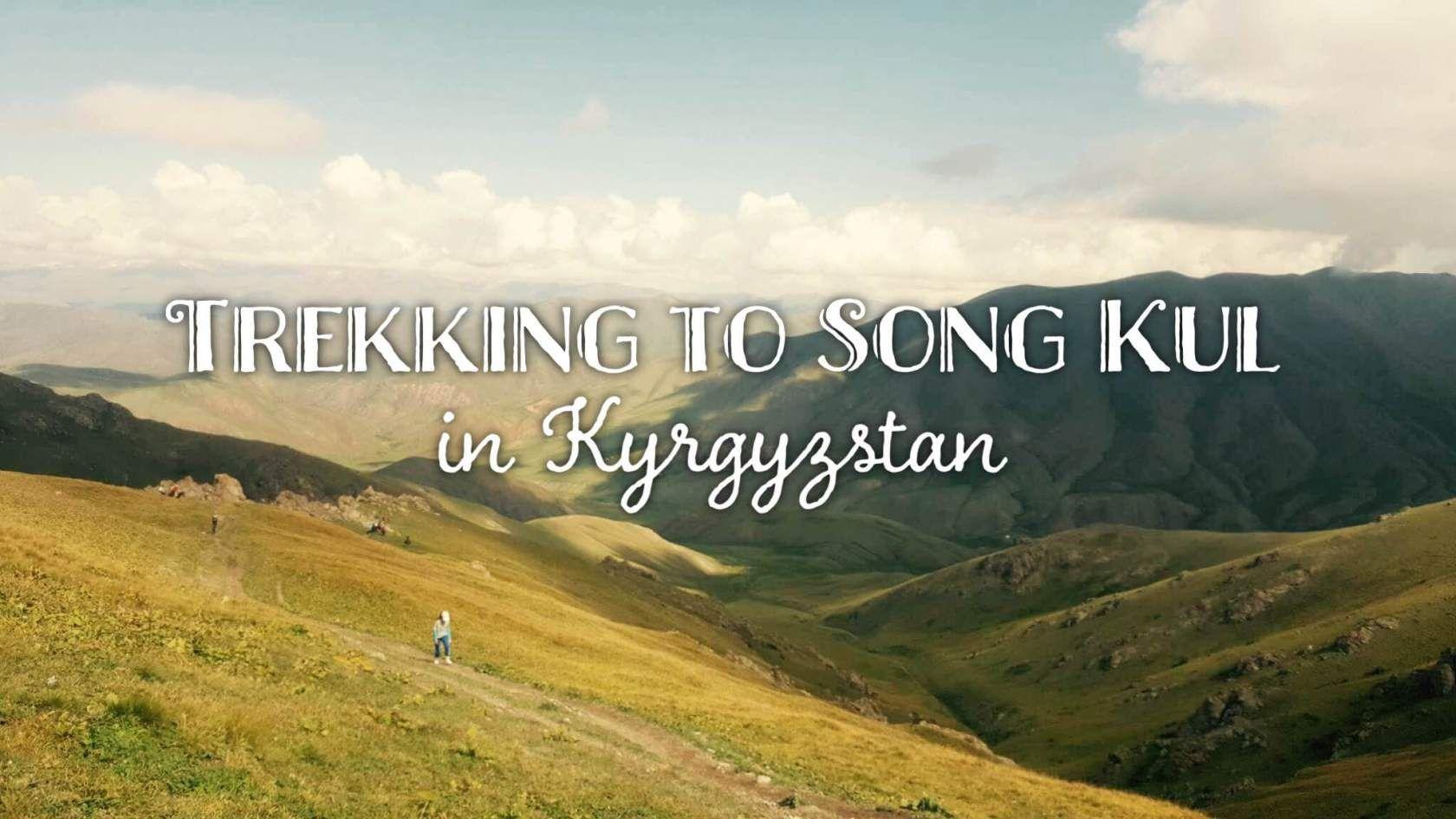 Trekking to Song Kul Kyrgyzstan