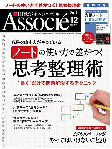 Amazon.co.jp: 日経ビジネスアソシエ 2014年 12月号 [雑誌] 電子書籍: 日経ビジネスアソシエ編集部: Kindleストア