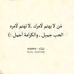 الكرامة من لا يهتم لامرك لا تهتم لامره الحب جميل والكرامة اجمل Y Words Quotes Quotes Arabic Love Quotes