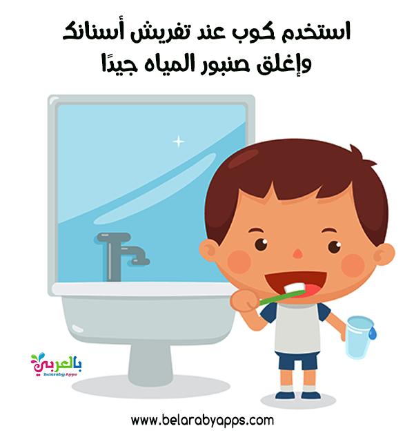 رسومات عن ترشيد استهلاك المياه للأطفال صور توفير الماء بالعربي نتعلم In 2021 Character Fictional Characters Kids