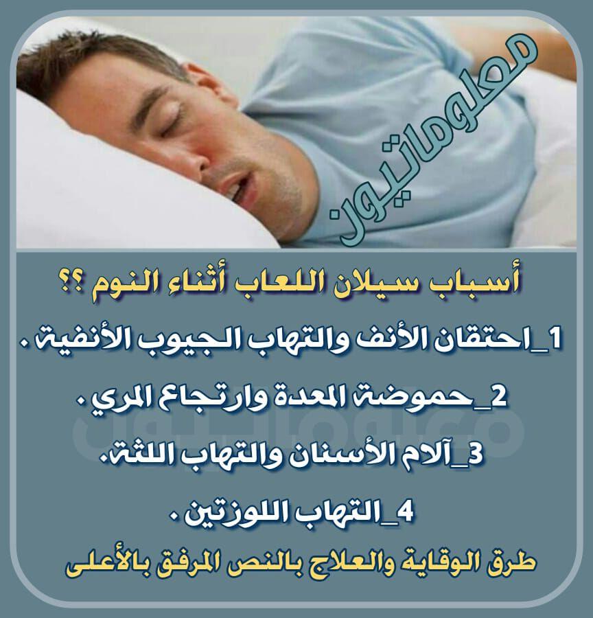 1 محاولة التنفس من الأنف خلال النوم 2 النوم على الظهر بهذه الحالة لا يتمكن اللعاب من السيلان خارج الفم مقارنة بالنوم على ال Good Books Person Sleep Eye Mask