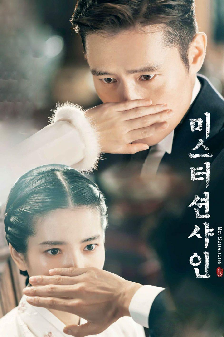 미스터 션샤인 드라마 드라마, 영화 포스터, 포스터