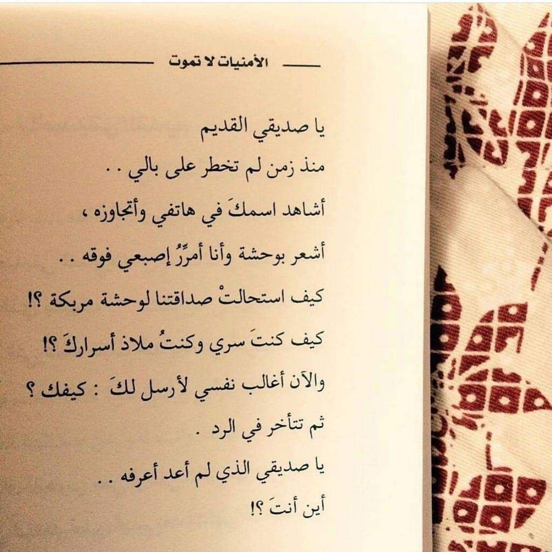 Pin By فلسطينية ولي الفخر On مقتبسات كتب In 2020 Friends Quotes Mood Quotes Cool Words