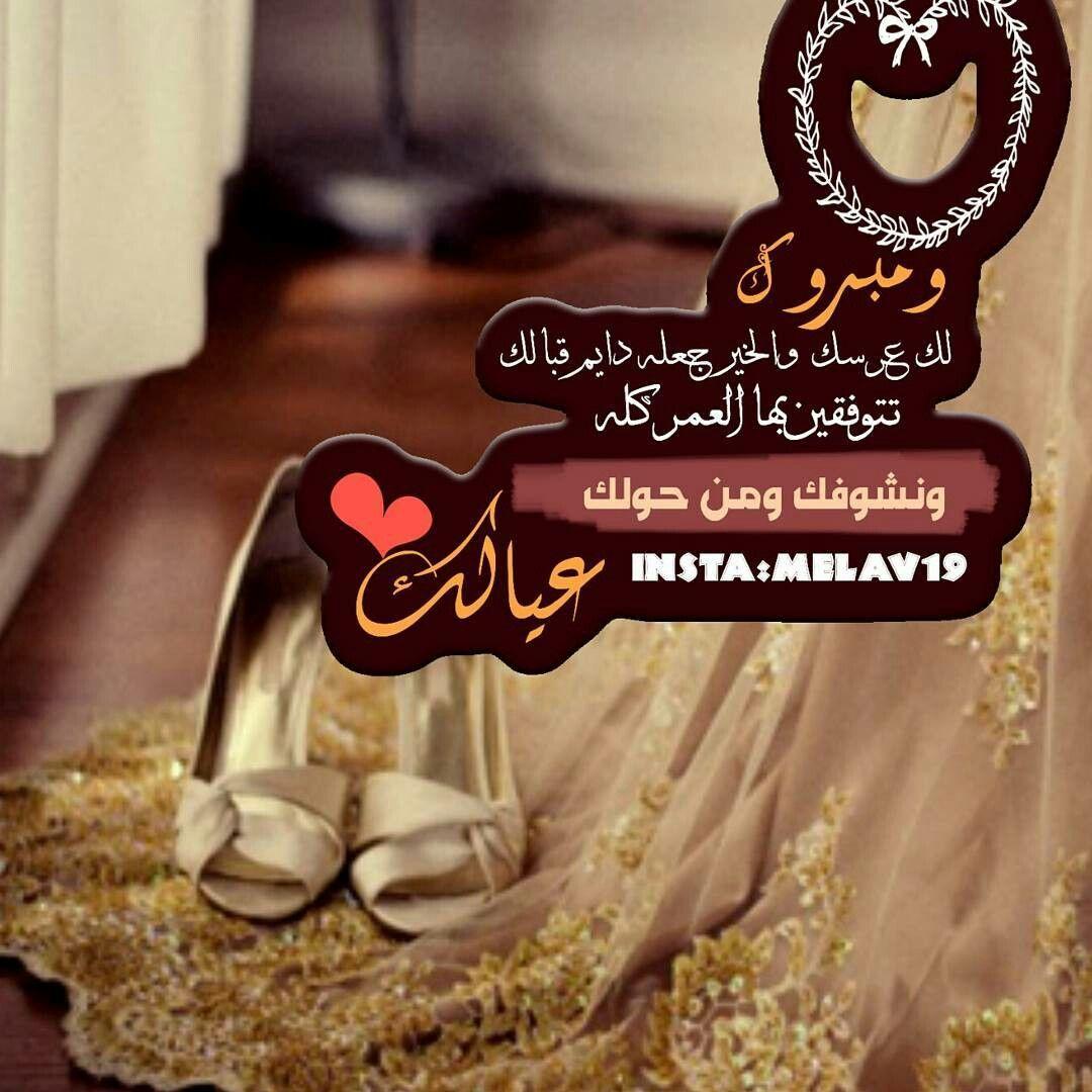 Pin By A M On تهنئــــاآ آ آ آ آ ات Arabian Wedding Cute Love Wallpapers Happy Eid
