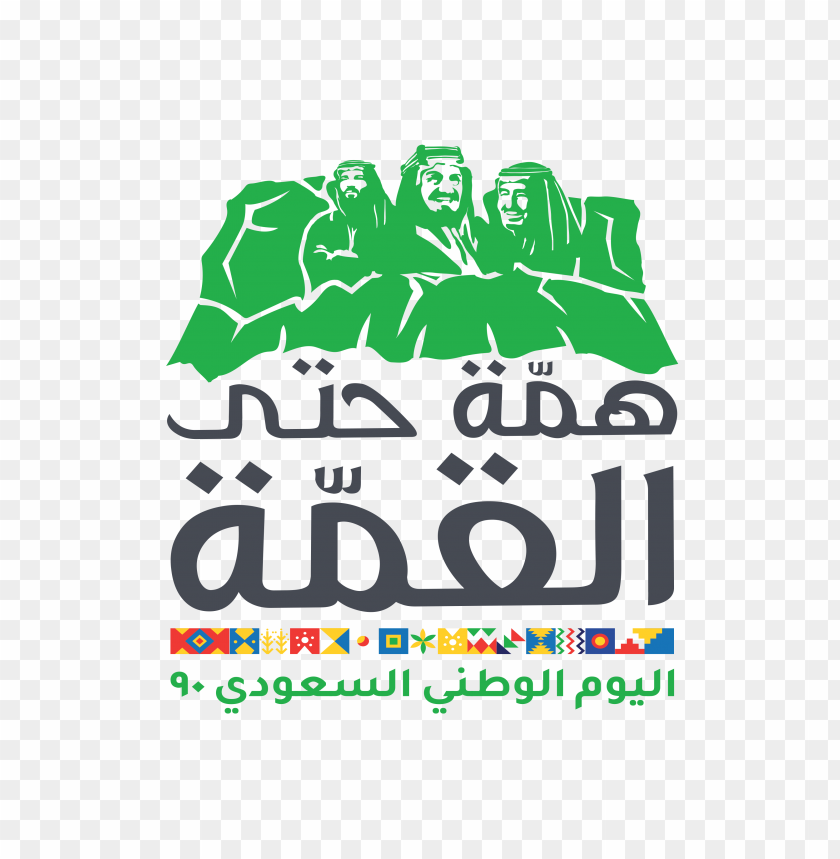 90th Saudi National Day Logo Png Image With Transparent Background Png Free Png Images National Day Logo Clipart Collage Illustration