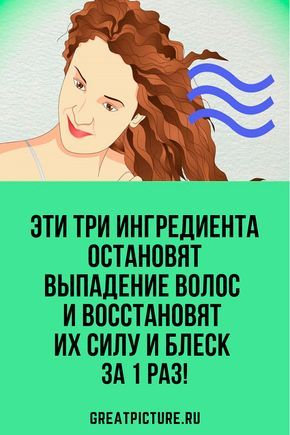 Эти три ингредиента остановят выпадение волос,восс