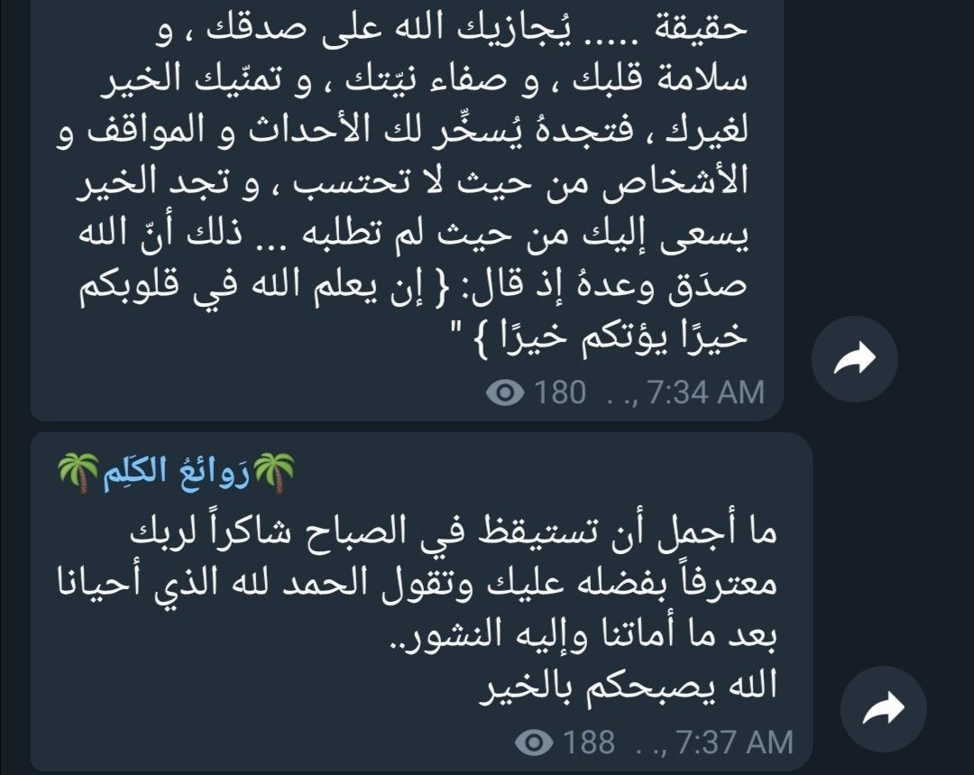 Pin By Eng Ahd Mando On Islam Arabic Words Words Language