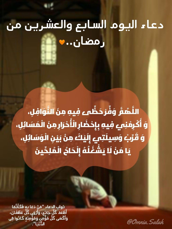 دعاء اليوم السابع والعشرين من رمضان Ramadan Lol Incoming Call Screenshot