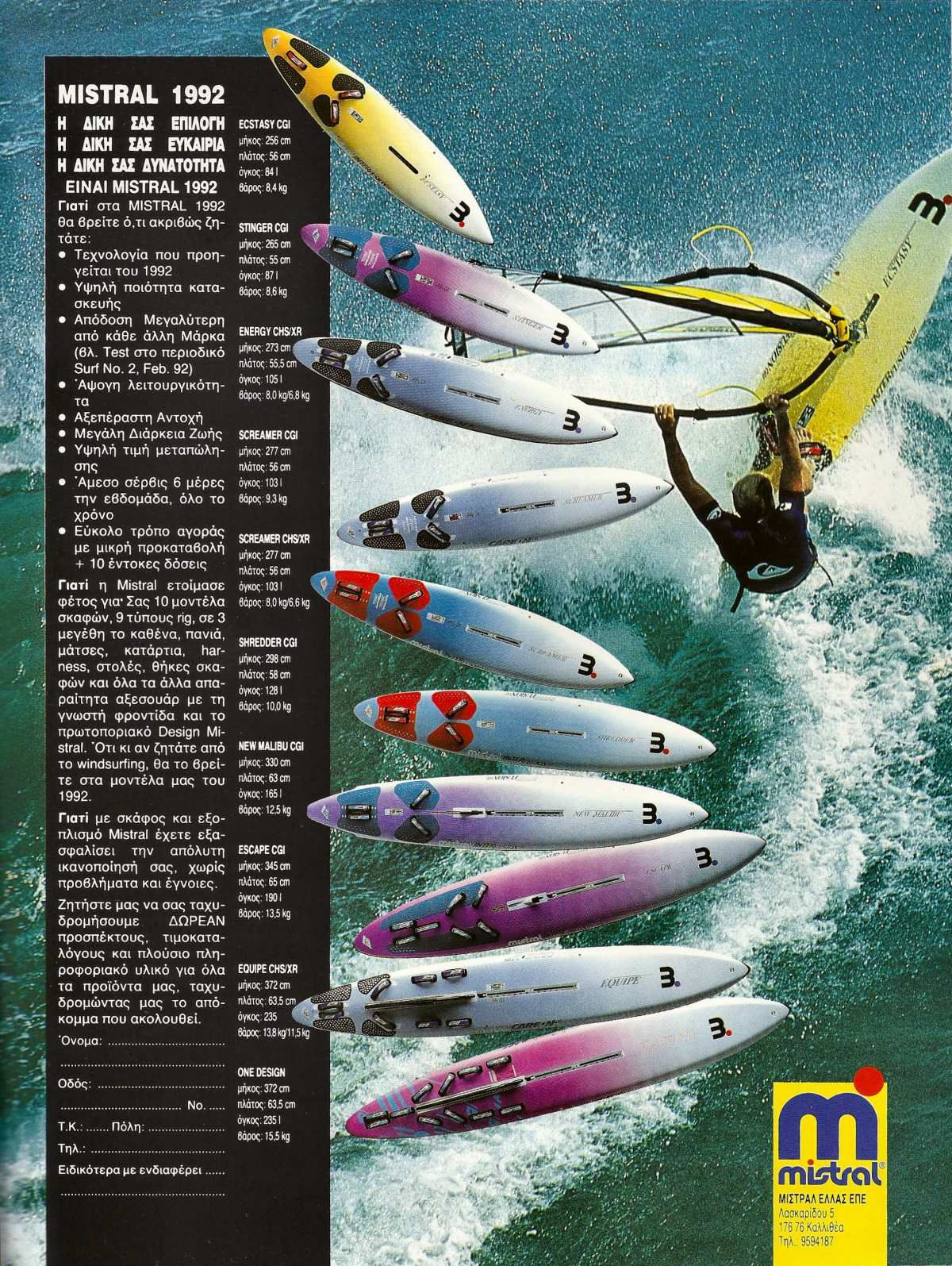 Windsurfing brochures & ads '80′s – early 2000′s (F2, Fanatic, Hi