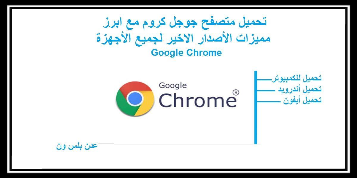 تحميل متصفح كروم مع ابرز مميزاته أخر اصدار Google Chrome لجميع الأجهزة School Logos Tech Logos Georgia Tech Logo