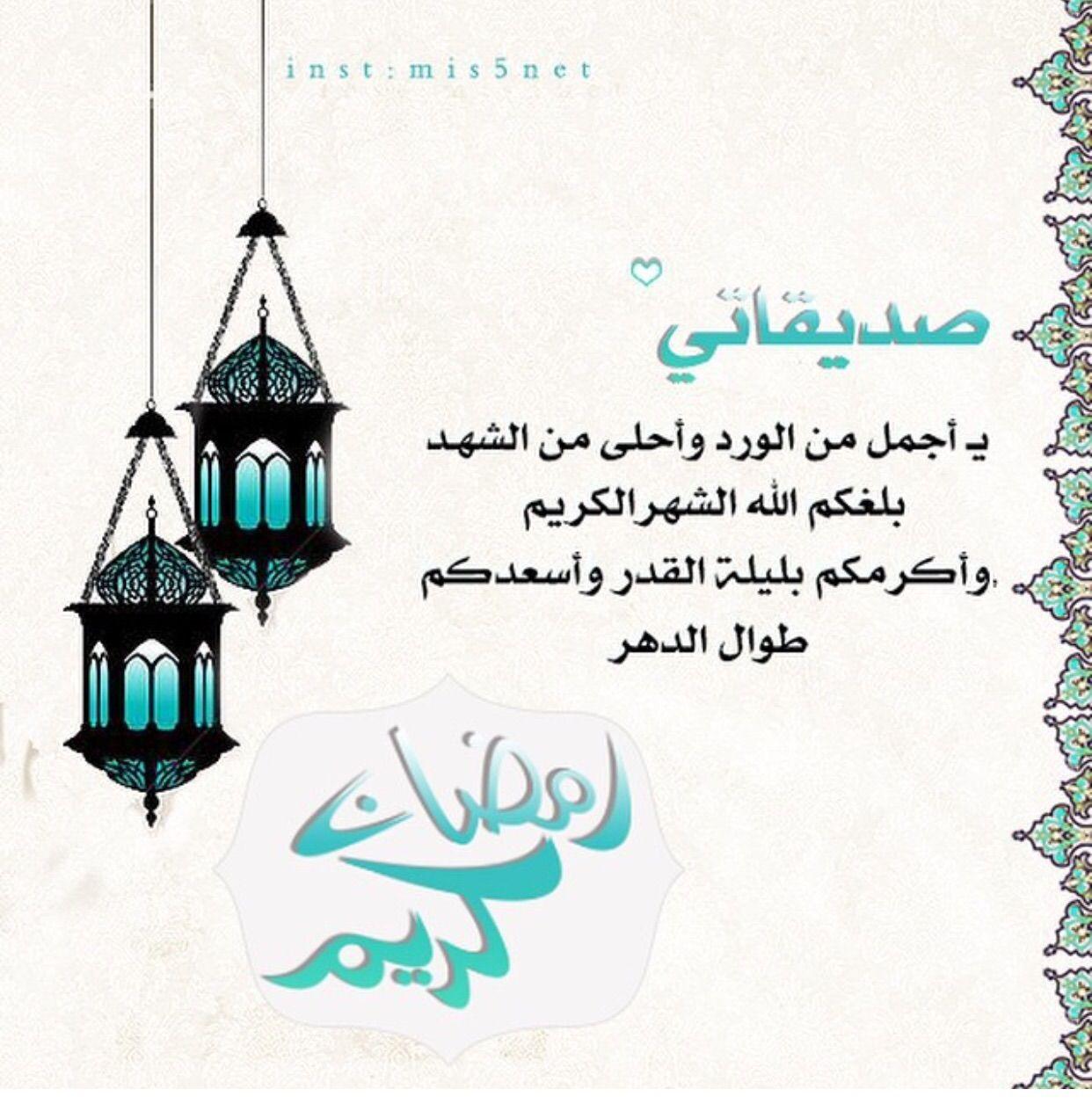 Ramadan Kareem رمضان كريم Ramadan Kareem Ramadan Love Month