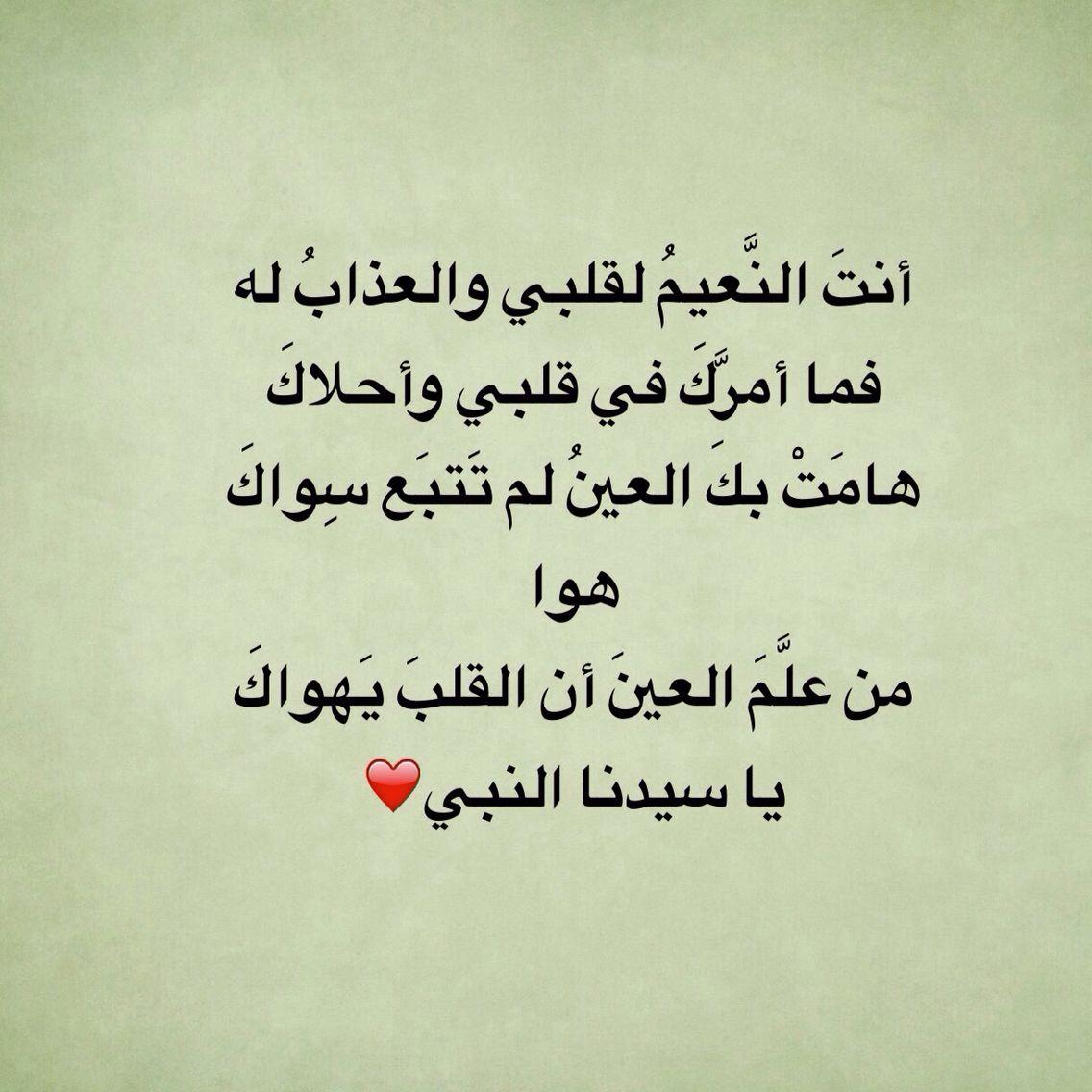 فى حب رسول الله Poems Arabic Calligraphy Calligraphy