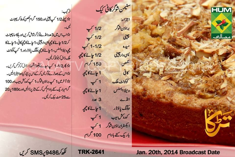Cake Recipes In Urdu Pics: Cinnamon Sugar Coffee Cake Urdu Recipe Masala TV