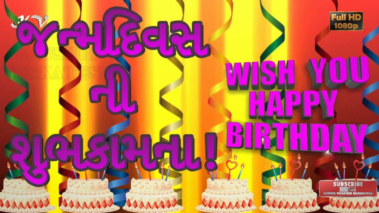 Gujarati birthday video greetings happy birthday wishes in gujarati gujarati birthday video greetings happy birthday wishes in gujarati gu m4hsunfo