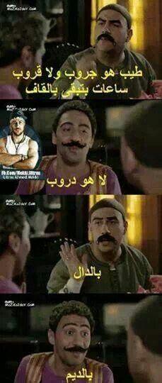طيب هو جروب ولا قروب ساعات بتبقى بالقاف لا هو دروب بالدال بالديم Funny Pictures Arabic Quotes Lol