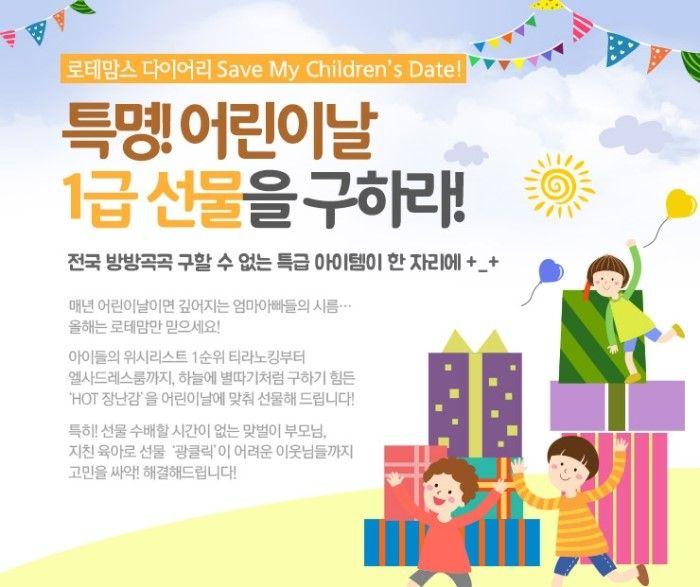 로테맘 이벤트 어린이날 1급 선물을 구하라 어린이날이벤트 파워레인저티라노킹 또봇델타트론 엘사레고 Http Blog Naver Com Lottemoms 220335884405 그래픽