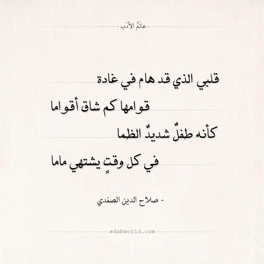شعر صلاح الدين الصفدي في كل وقت يشتهي ماما عالم الأدب Quotes Poetry Math