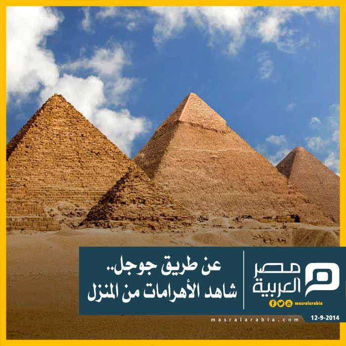 Pin On مصر العربية نيوز