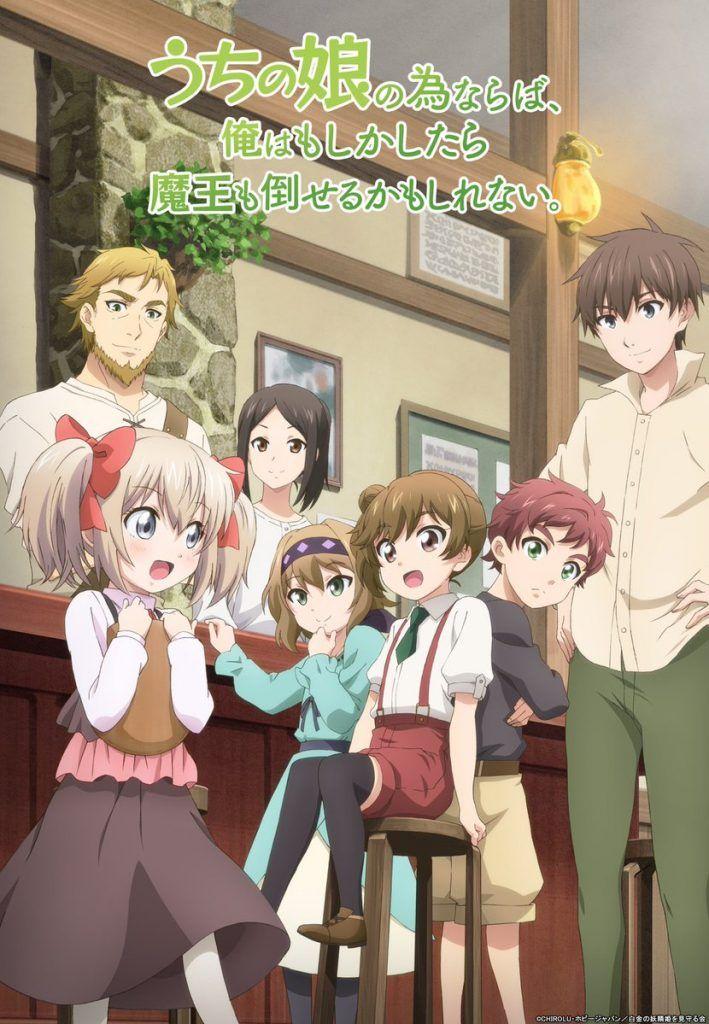 El anime ''Uchi no Musume no Tame Naraba'', en segundo