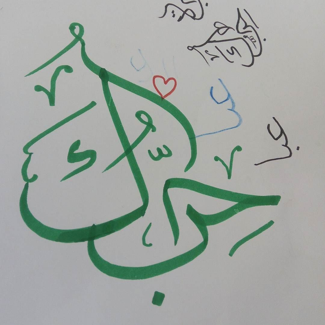 احبك حب الخط العربي خط الثلث خط يدي فنون فن Art Arabic Calligraphy Arabiccalligraphy Handlettering Love Arabic Calligraphy Calligraphy Ancient Art