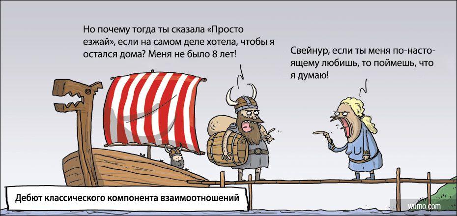 демотиватор про викингов группы отражает
