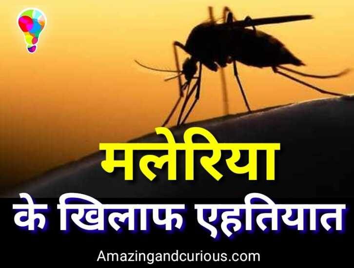 Malaria in Hindi Learn in Hindi